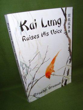 Book cover ofKai Lung Raises His Voice